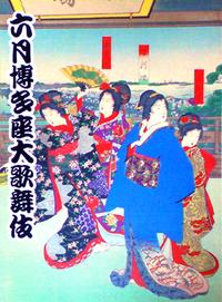 Kabukipro