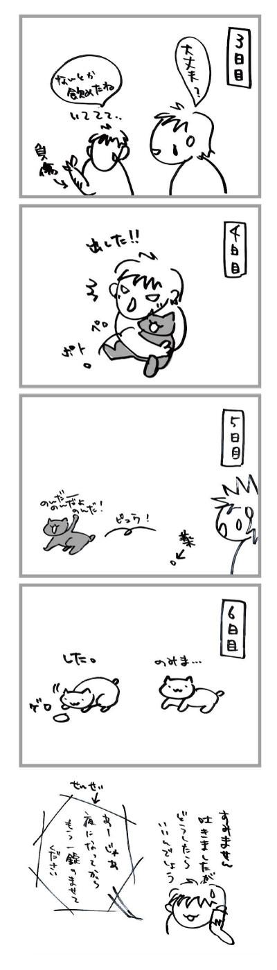 Okusuri1